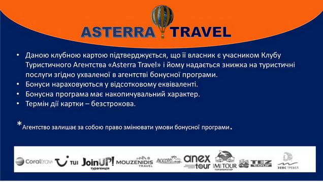 Asterra-Travel-Club-Card-23