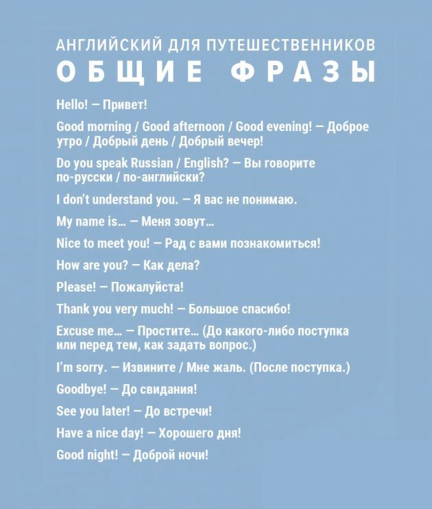 English for travel -3