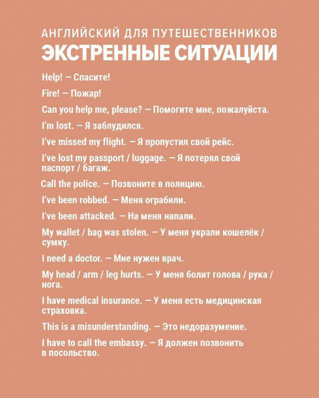 English for travel -5