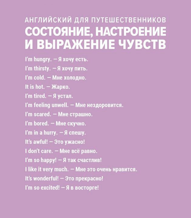 English for travel -6