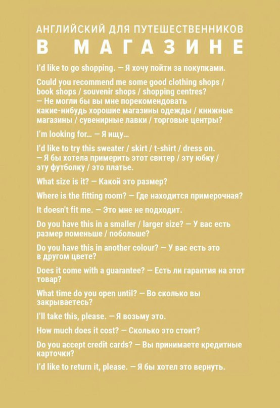 English for travel -9